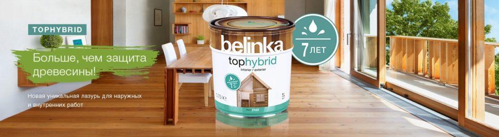 belinka tophybrid - белинка топгибрид