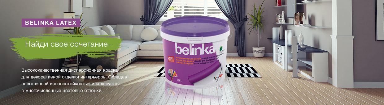 Акция на краски марки Белинка