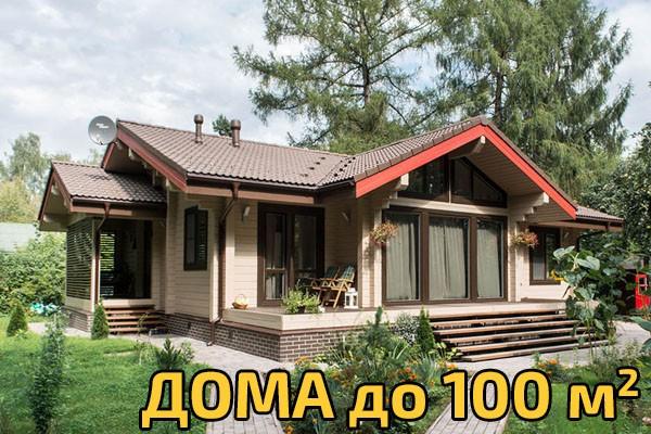 Дома из бруса площадью до 100 м2, скачать бесплатно