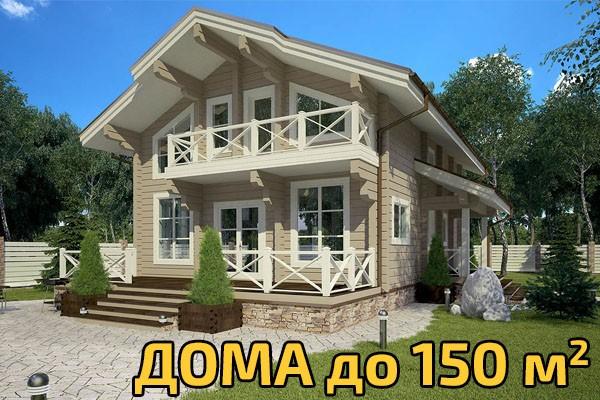 Деревянные дома до 150 м2, проекты из бруса и бревна