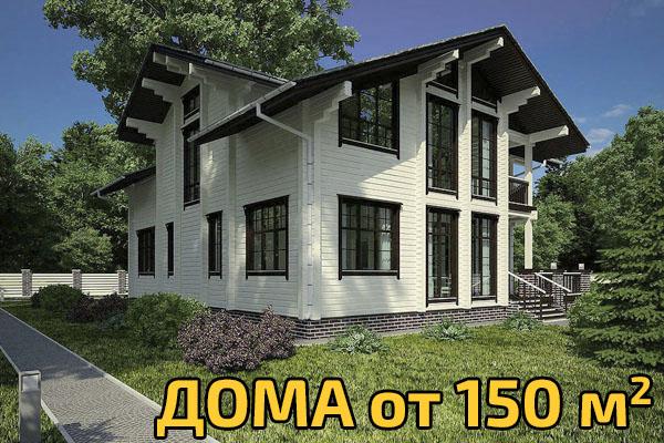 Проекты деревянных домов площадью более 150 м2