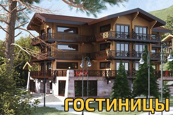Проекты деревянных гостиниц с планировками
